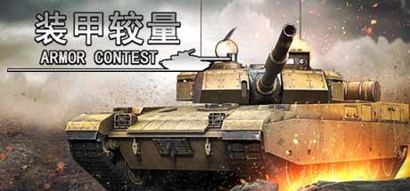 Armor Contest