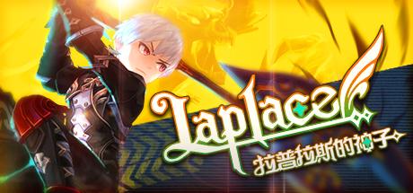 Laplace:拉普拉斯的神子