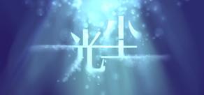 7 Days in Dream 光尘 cover art