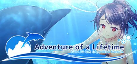 Adventure of a Lifetime cover art