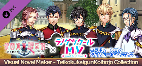 Visual Novel Maker - TeikokukaigunKoibojo Collection