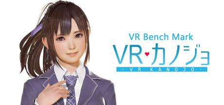 VR Benchmark Kanojo