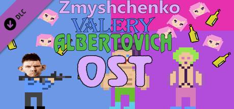 Zhmyshenko Valery Albertovich - OST