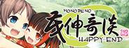 Monobeno-HAPPY END-