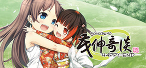 Monobeno-HAPPY END-