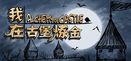 Alchemy of Castle is an interesting casual game. In the game, you will save  the Devil from the seal by creating 30 panacea.