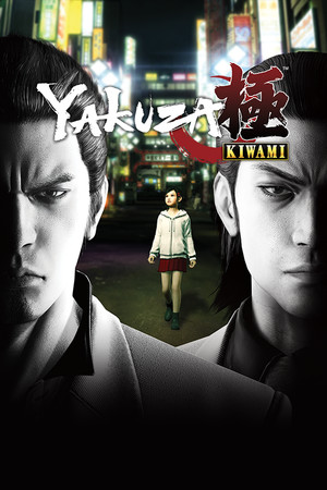 Yakuza Kiwami poster image on Steam Backlog