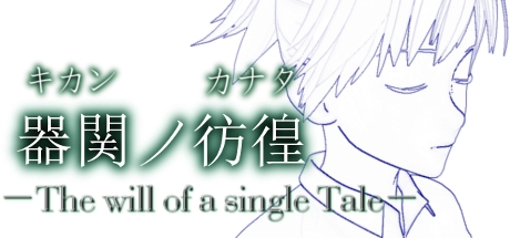 【SCP】器関ノ彷徨 -The will of a single Tale-【DEMOver.】