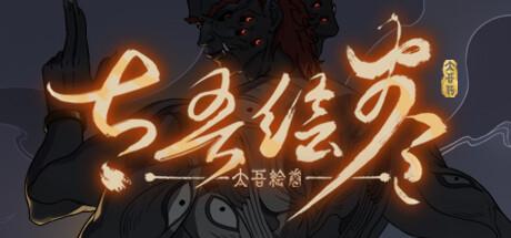 太吾绘卷 The Scroll Of Taiwu Cover Image