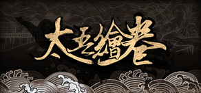 太吾绘卷 The Scroll Of Taiwu cover art