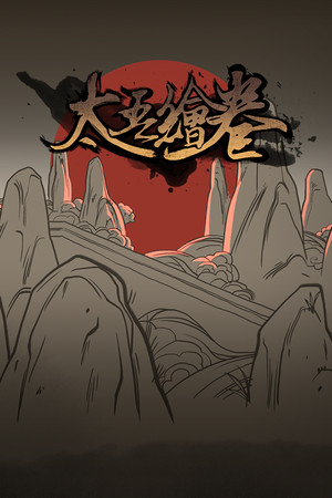 太吾绘卷 The Scroll Of Taiwu poster image on Steam Backlog