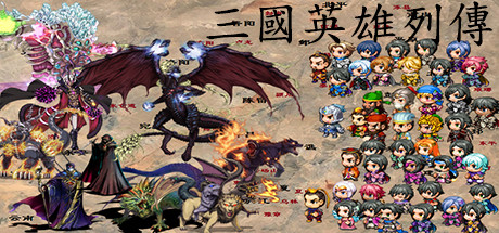 三国英雄列传 (Legendary Heros in the Three Kingdoms)