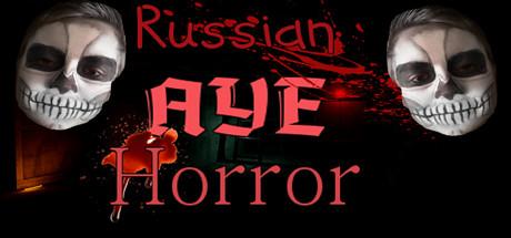 Купить Russian AYE Horror