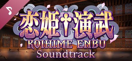 Koihime Enbu Original Sound Track (for RyoRaiRai)