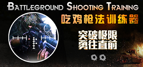 Battleground Shooting Training 吃鸡枪法训练器