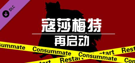 Consummate:Restart