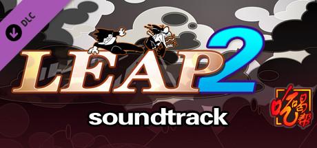 Купить LeapII Soundtrack (DLC)