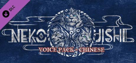 Купить Nekojishi Voice Pack - Chinese (DLC)