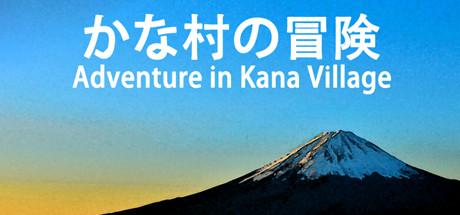 Adventure in Kana Village