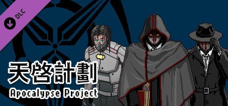 Купить City of God I:Prison Empire-The Apocalypse Project-天启计划(资料片) (DLC)