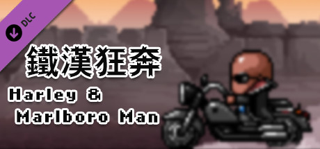 Купить City of God I:Prison Empire-Harley and Marlboro Man-铁汉狂奔 (DLC)
