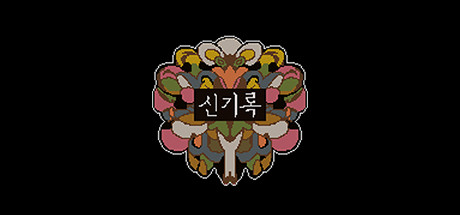 신기록 : A Compendium of Ghosts on Steam
