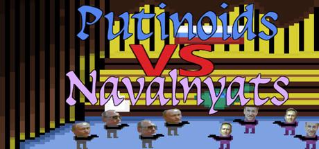 Putinoids VS Navalnyats - Путиноиды Против Навальнят