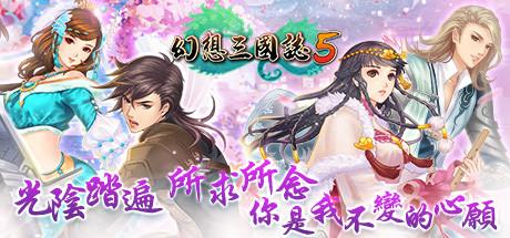 幻想三國誌5/Fantasia Sango 5