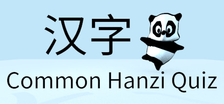 Common Hanzi Quiz - Simplified Chinese on Steam