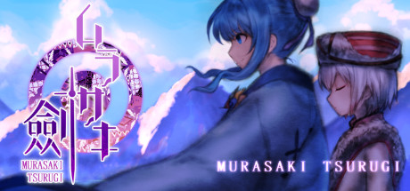 Murasaki Tsurugi cover art