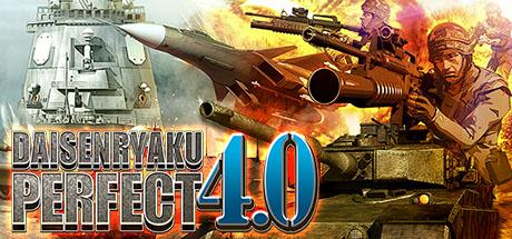 DAISENRYAKU PERFECT 4.0/大戦略パーフェクト4.0