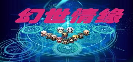 幻世情缘 FANTASY LOVE STORY cover art