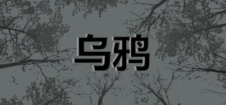 乌鸦 - Crows