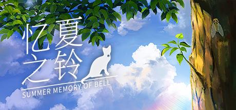 Summer Memory of Bell · 忆夏之铃