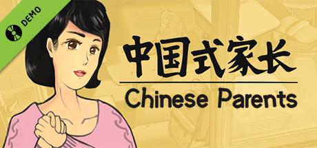 中国式家长 Demo
