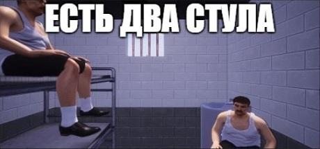 ЕСТЬ ДВА СТУЛА