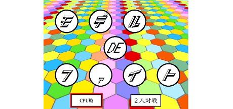 モデルDEファイト(Model DE Fight)