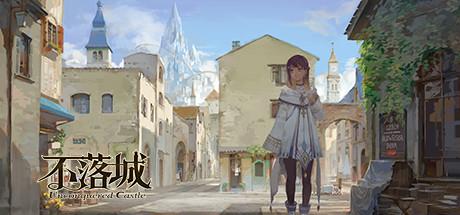 不落城-Unconquered Castle