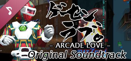 Arcade Love OST / ゲーセンラブ。OST