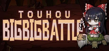 Touhou Big Big Battle 2018 pc game Img-1