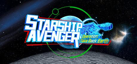 STARSHIP AVENGER Operation: Take Back Earth/スターシップアベンジャー 地球奪還大作戦