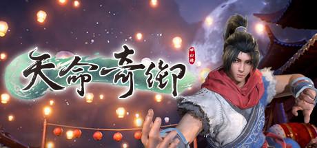 天命奇御 v1.0.2.3版 | 官方中文 | 官方原声26首BGM | 赠游戏完美结局存档 | 赠多项修改器-开心电玩屋