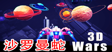Starfield Wars - 沙罗曼蛇 3D Free Download