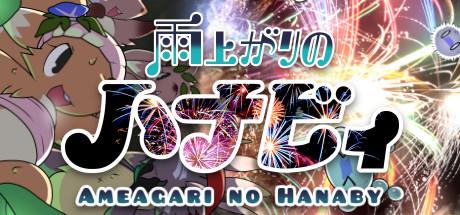 Ameagari no Hanaby cover art