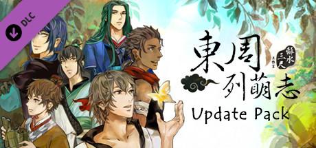東周列萌志 Philosophic Love-升級包 Update Pack
