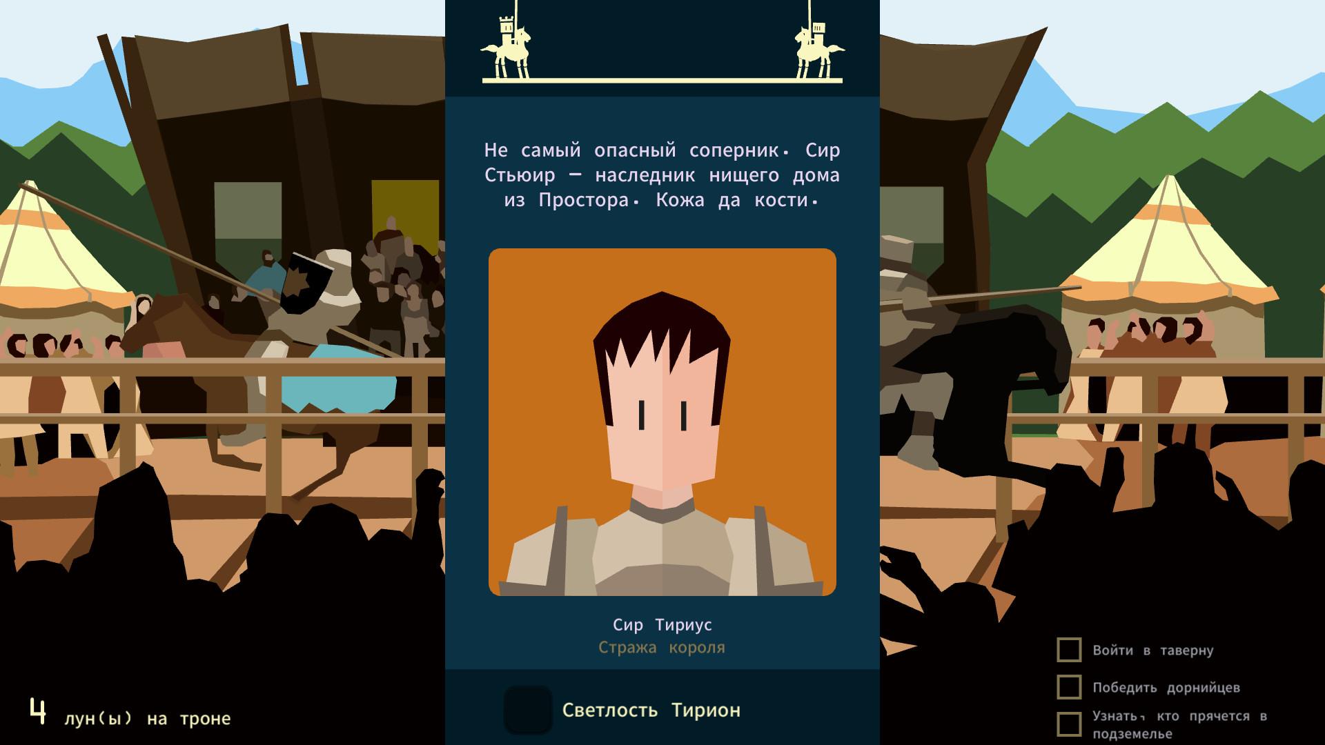 Скриншот из игры Reigns: Game of Thrones