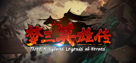 梦三英雄传/Three Kingdoms: Legends of Heroes