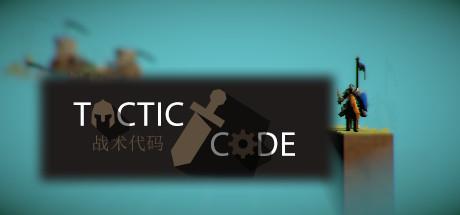 Купить Tactic Code - 战术代码