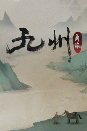 九州:商旅(Nine Provinces: Caravan) poster image on Steam Backlog