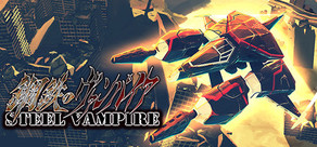 Steel Vampire / 鋼鉄のヴァンパイア cover art